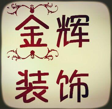 赣州金辉装饰设计有限公司