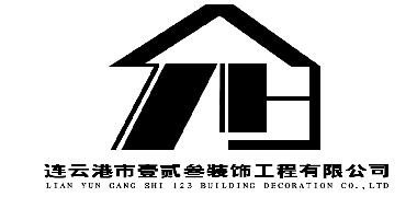 连云港市壹贰叁装饰工程有限公司