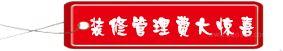 【宏宇装饰.特大喜讯】您有一份邀请函!4月3日6周年店庆,正在火热报名中!