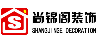 南京尚锦阁装饰工程有限公司