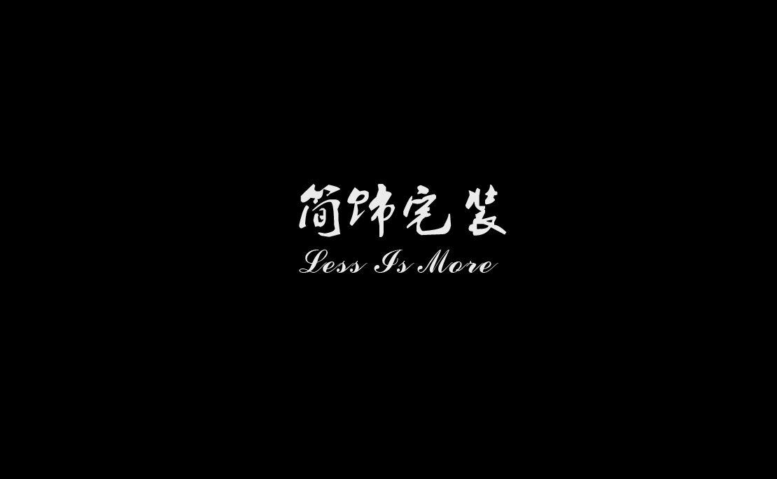 荆州市简饰空间设计有限公司
