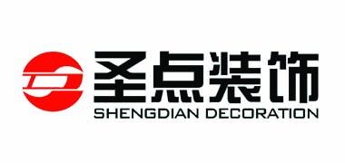 北京圣点装饰石家庄分公司