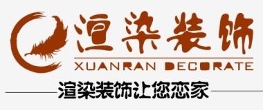 云南渲染装饰工程有限公司