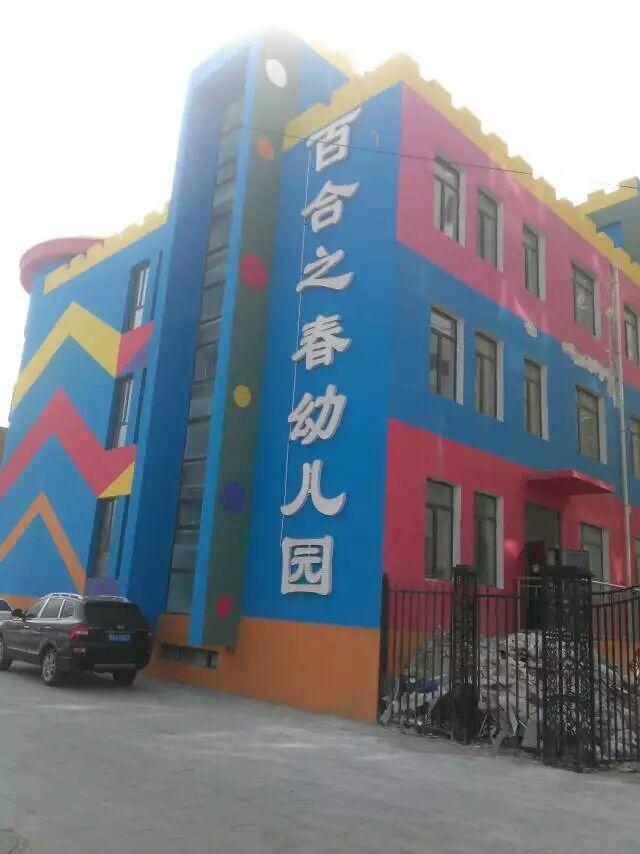 百合之春幼儿园