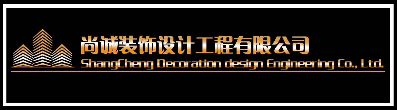 杭州尚诚装饰设计工程有限公司
