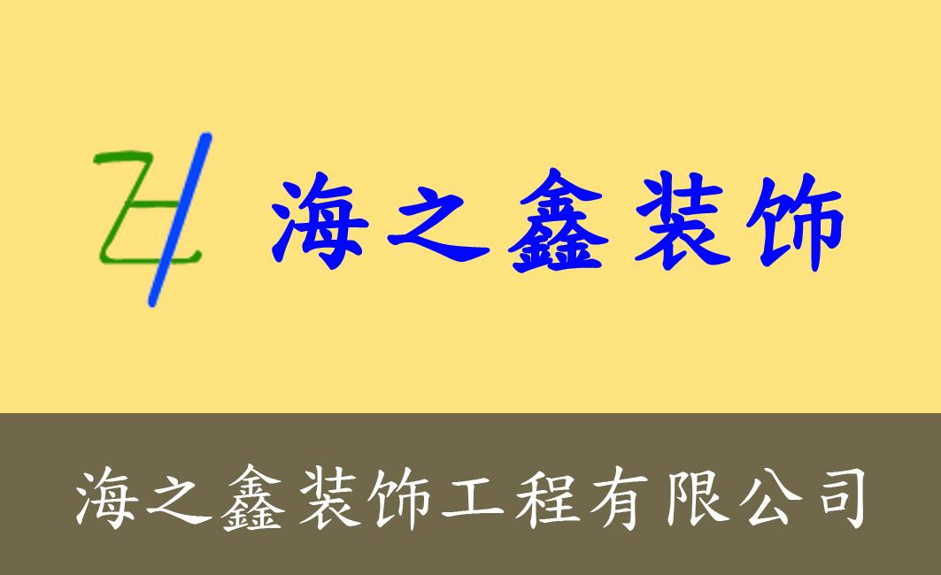 宁夏海之鑫装饰工程有限公司