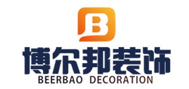武汉博尔邦装饰工程有限公司