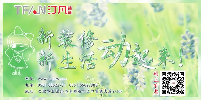 【汀凡装饰】新装修新生活,4月畅享优惠月