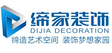 安徽缔家装饰工程有限公司