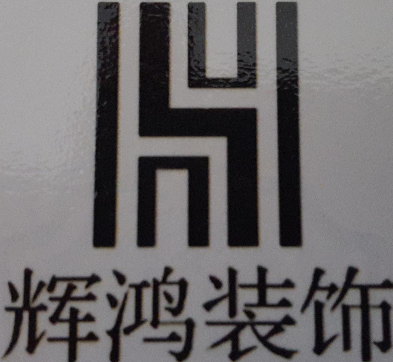 漳州辉鸿装饰工程有限公司