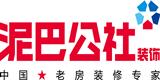 衡阳泥巴公社装饰设计工程有限公司