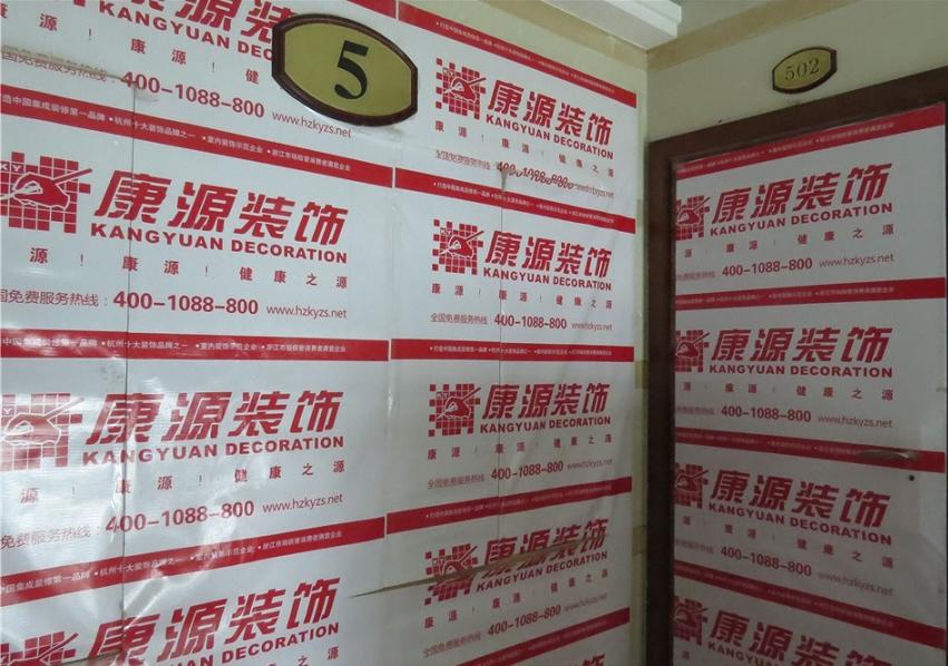 海棠公寓水电局部