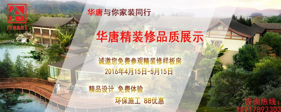 上海华唐装饰集团有限公司