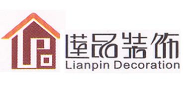 惠州连品装饰工程有限公司