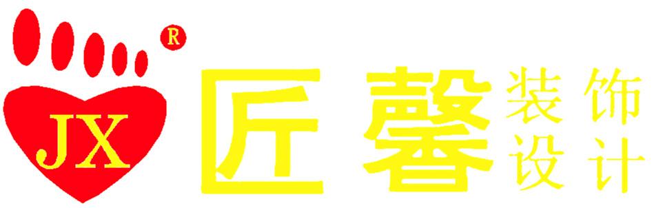 东莞市匠馨装饰工程有限公司