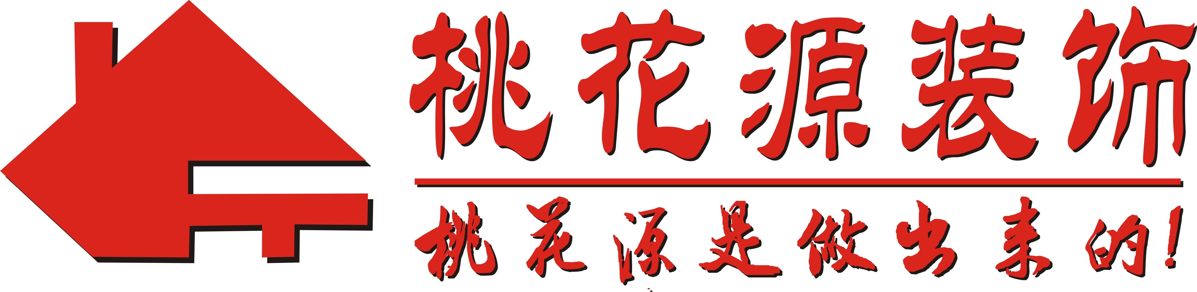 珠海桃花源装饰有限公司
