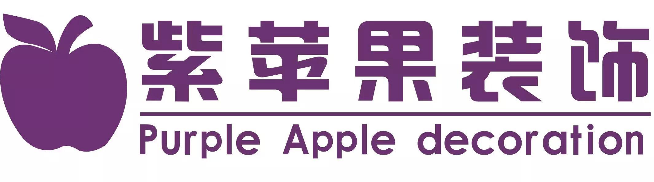青海紫苹果装饰公司