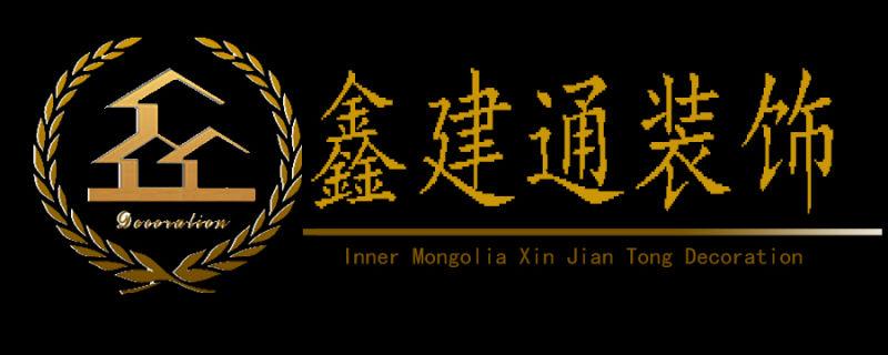 内蒙古鑫建通建筑工程技术有限公司