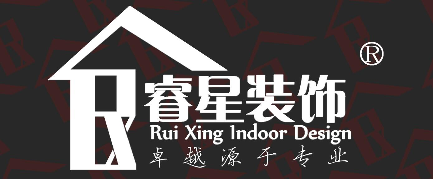 上海市睿星装潢设计有限公司