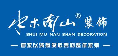 北京水木南山装饰石家庄分公司