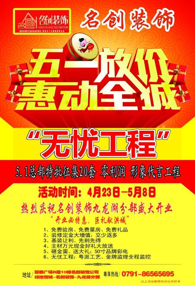 5.1九龙湖分部开业活动