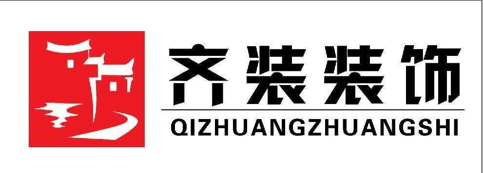 济宁齐装装饰工程有限公司