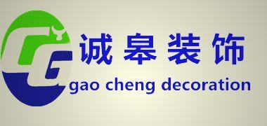 上海诚皋建筑装饰设计有限公司