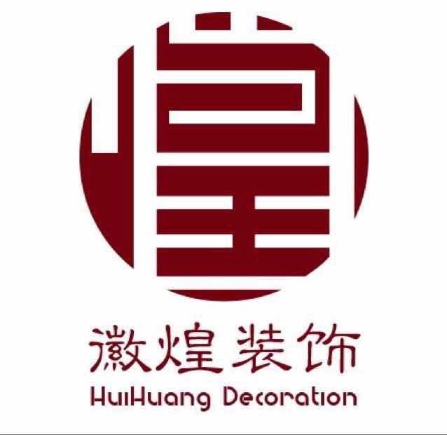 安徽徽煌建筑装饰有限公司