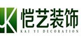 淮安市恺艺装饰工程有限公司