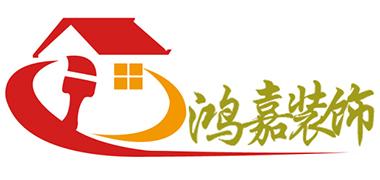 漳州市鸿嘉装饰有限公司