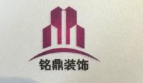 温州铭鼎装饰设计有限公司