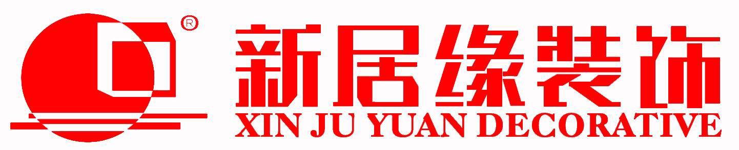 赣州新居缘装饰设计有限公司