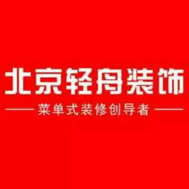 海智轻舟装饰工程有限公司