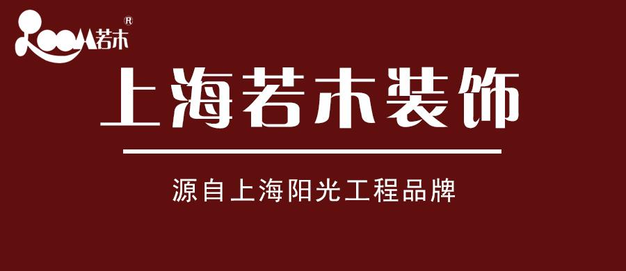 上海若木装饰设计有限公司