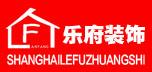 上海乐府装饰安阳公司
