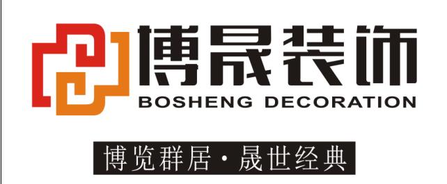 惠州市博晟装饰设计工程有限公司