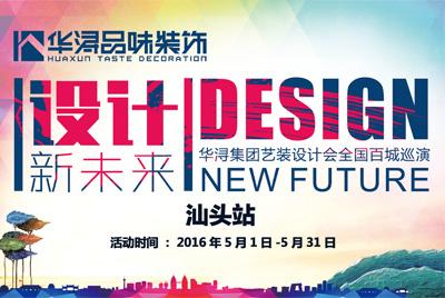 设计·新未来  ——华浔集团艺装设计会全国百城巡演(汕头站)