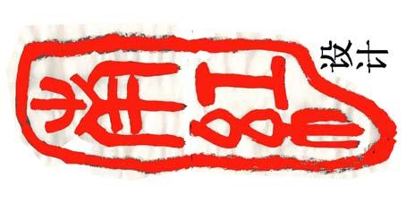 山西南红装饰设计工程有限公司