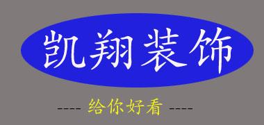 东莞市凯翔装饰工程部