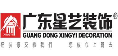 广东星艺装饰集团湖南有限公司郴州分公司