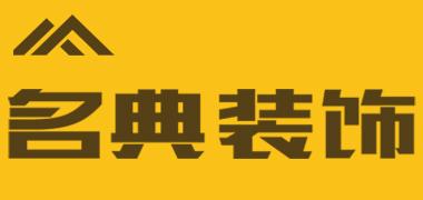 淄博张店名典品尚装饰家居馆