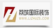 上海荔筑建筑工程设计有限公司