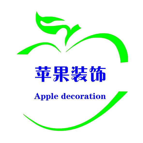 潍坊苹果装饰工程有限公司