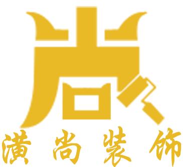 云南潢尚建筑装饰工程有限公司