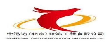 中迅达(北京)装饰设计有限公司