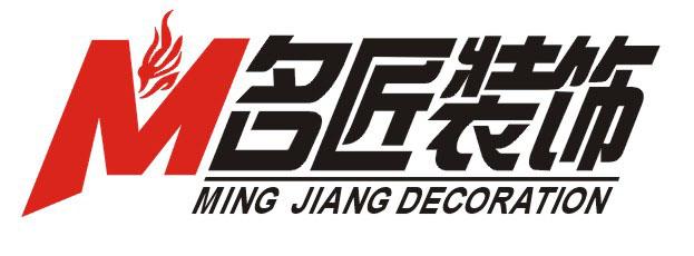 广州市名匠装饰设计工程有限公司