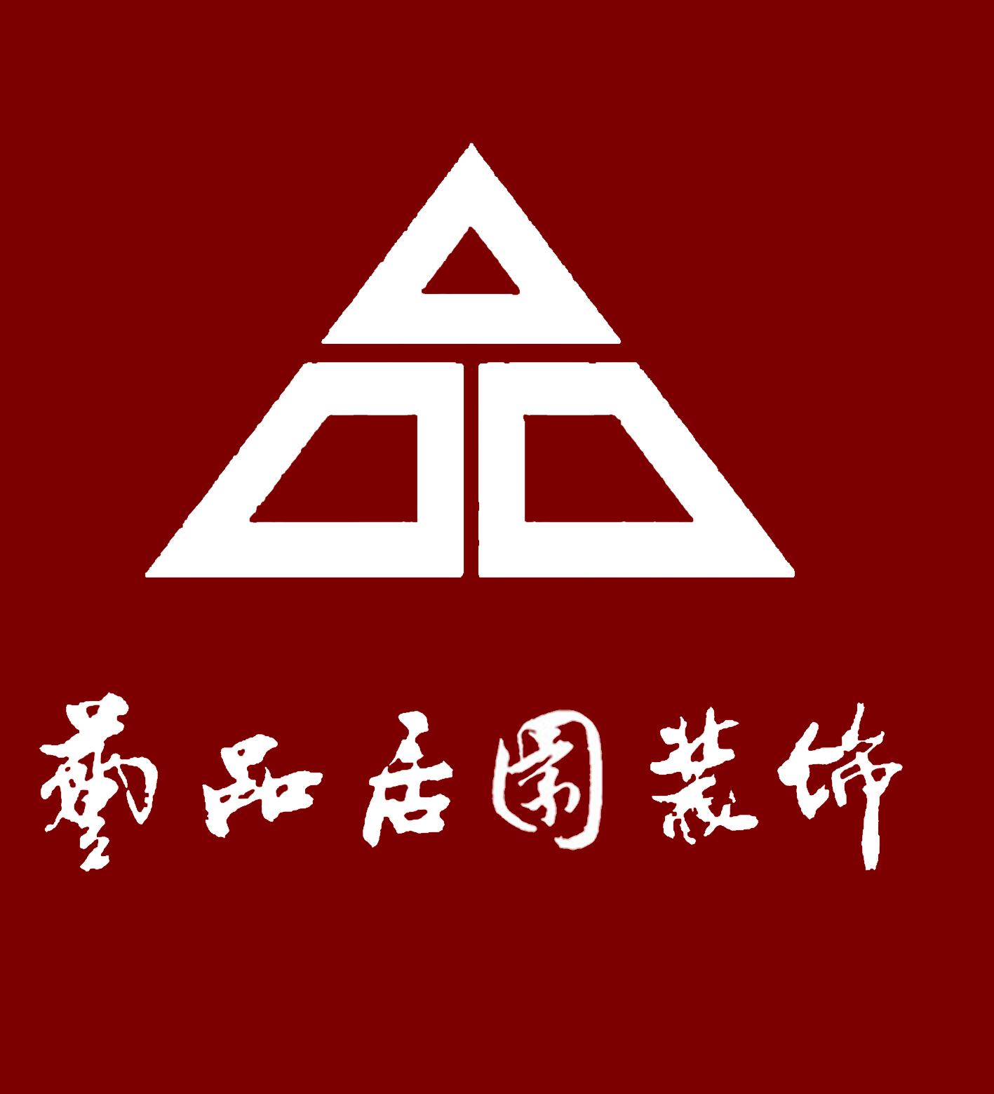 惠州市艺品居园装饰设计工程有限公司