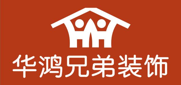 深圳市华鸿兄弟装饰设计工程有限公司