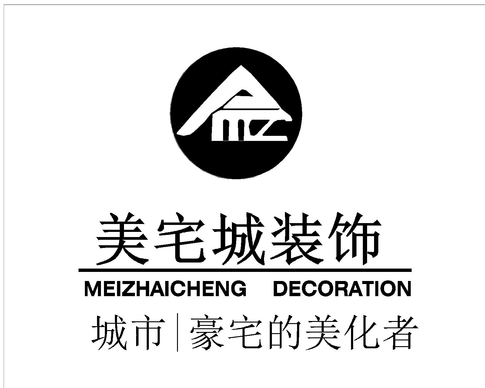 赣州美宅城装饰工程有限公司
