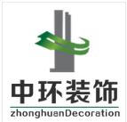 内蒙古中环装饰工程有限公司